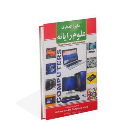 خرید کتاب دایرة المعارف علوم رایانه اثر پیام آزادخدا