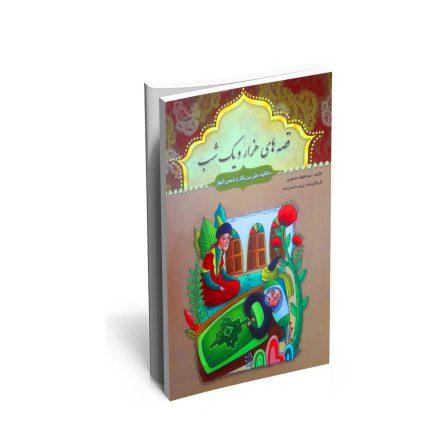 خرید کتاب حکایت علی بن بکار و شمس النهار
