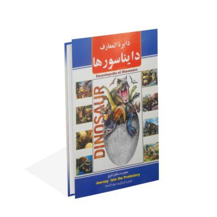 خرید کتاب دایرة المعارف دایناسورها اثر پیام آزادخدا