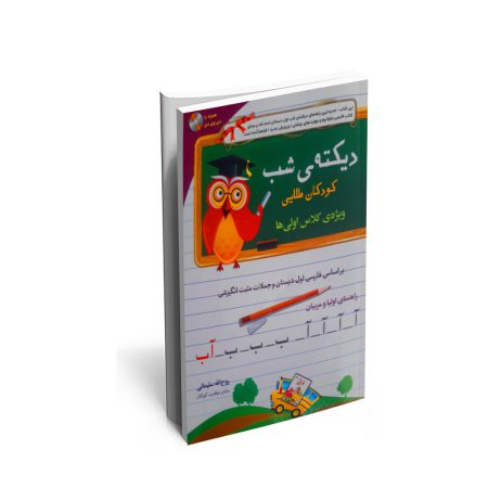 خرید کتاب دیکته ی شب ویژه کلاس اولی ها (همراه با dvd)
