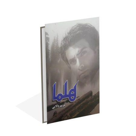 خرید کتاب هلما اثر مریم دالایی