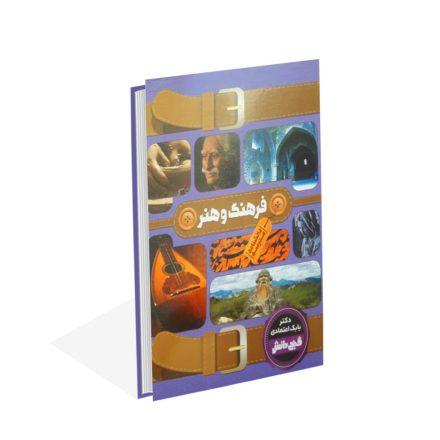خرید کتاب فرهنگ و هنر اثردکتر بابک اعتمادی
