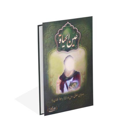 خرید کتاب عین الحیاة اثر علامه مجلسی