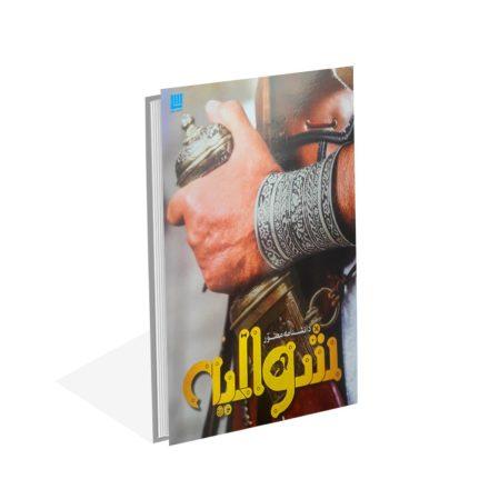خرید کتاب دانشنامه مصوّرشوالیه اثرکریستوفر گراوت