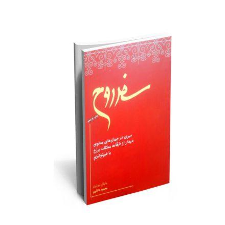 خرید کتاب سفر روح اثر مایکل نیوتون