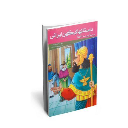 خرید کتاب داستان های کهن ایران (سیاست نامه)