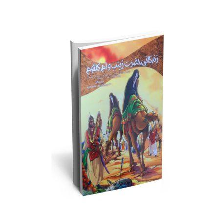خرید کتاب زندگانی حضرت زینب و ام کلثوم