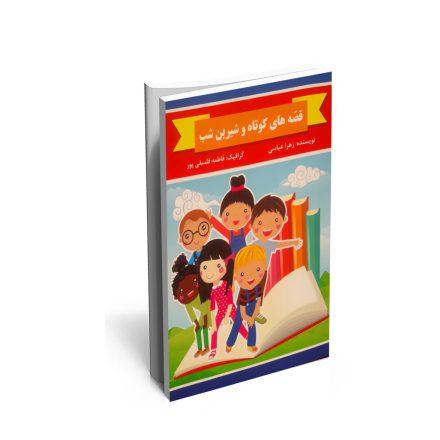 خرید کتاب قصه های کوتاه و شیرین شب