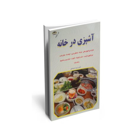 خرید کتاب آشپزی در خانه اثر افسانه فائقی
