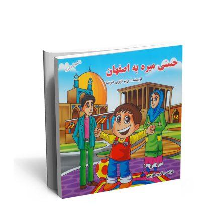 خرید کتاب حسنی میره به اصفهان
