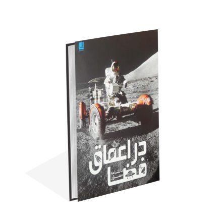 خرید کتاب دانشنامه مصور (در اعماق فضا)