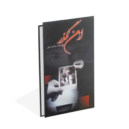 خرید کتاب از من بگذر اثر هانیه حدادی اصل