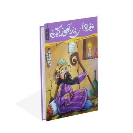 خرید کتاب قصه های پند آموز کهن دفتر سوم