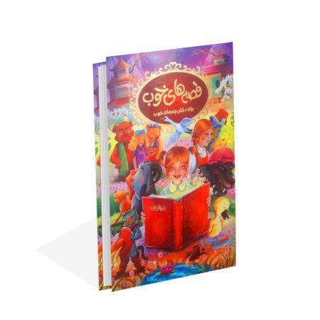 خرید کتاب قصه های خوب برای دختر بچه های خوب