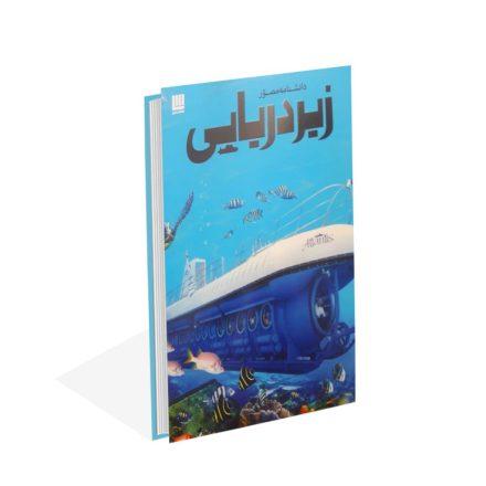 خرید کتاب دانشنامه مصوّر زیر دریایی اثر نیل مالارد