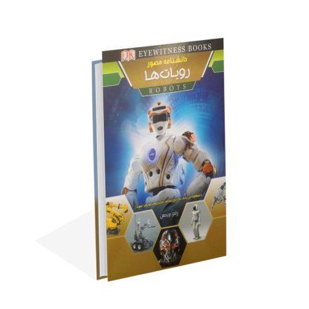 خرید کتاب دانشنامه مصوّر روبات ها اثر راجر بریجمن