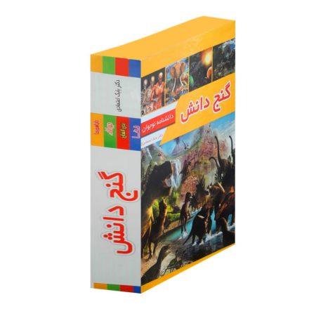 خرید مجموعه کتاب های دانشنامه نوجوان (گنج دانش)