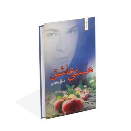 خرید کتاب هستی عاشق اثر سارا رحیمی
