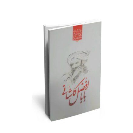 خرید کتاب گزیده ی برترین اشعار بابا افضل کاشانی