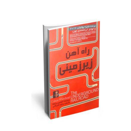 خرید کتاب راه آهن زیر زمینی اثر کولسون وایتهد