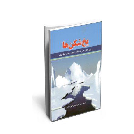 کتاب یخ شکن ها اثر تام شرایتر