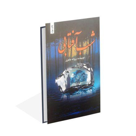 خرید کتاب شب آفتابی اثرپروانه طاهری