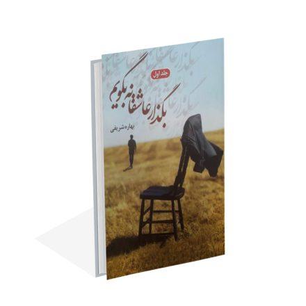 خرید کتاب بگذار عاشقانه بگویم اثربهاره شریفی (2جلدی)