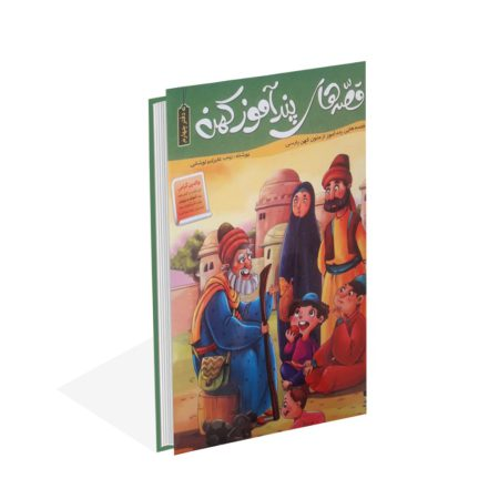 خرید کتاب قصه های پند آموز کهن دفتر چهارم