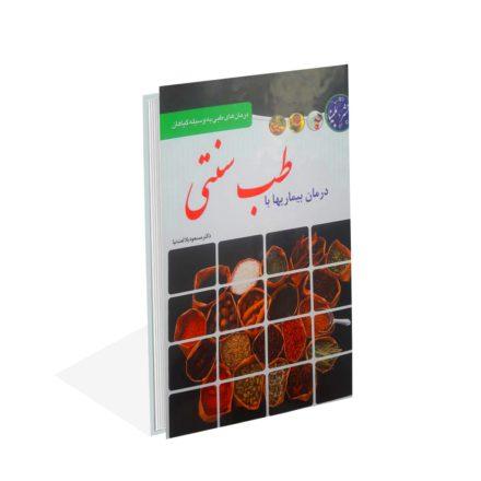 خرید کتاب درمان بیماریها با طب سنتی