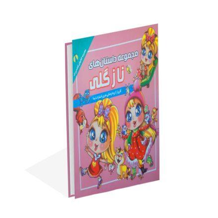 خرید کتاب مجموعه داستان های نازگلی