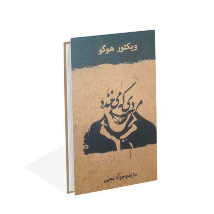 خرید کتاب مردی که می خندد اثر ویکتور هوگو