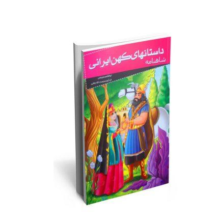 خرید کتاب داستان های کهن ایران (شاهنامه)