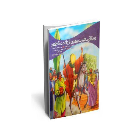 خرید کتاب زندگانی حضرت مهدی از ولادت تا ظهور