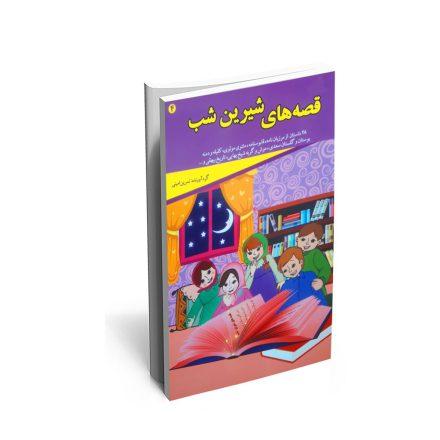 خرید کتاب قصه های شیرین شب (4) اثر نسرین امینی