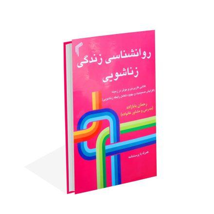 خرید کتاب روانشناسی زندگی زناشویی