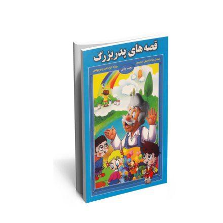 خرید کتاب قصه های پدربزرگ