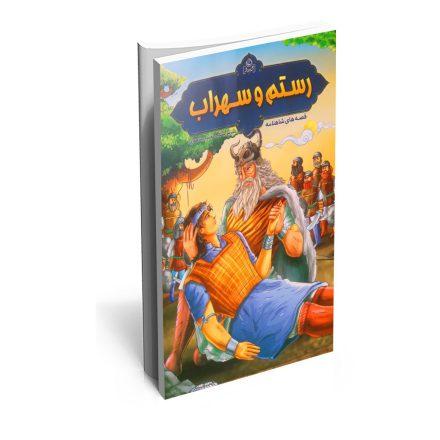 خرید کتاب قصه های شاهنامه (رستم و سهراب)