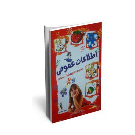 خرید کتاب اطلاعات