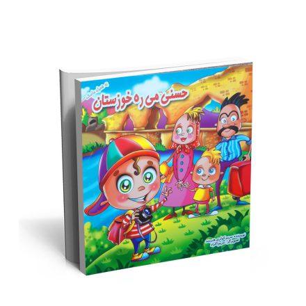 خرید کتاب حسنی می ره خوزستان