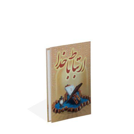 خرید کتاب ارتباط با خدا اثر وحید معتمد