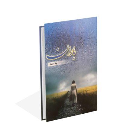 خرید کتاب باران اثر لیلا احمدی