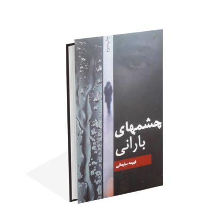 خرید کتاب چشم های بارانی اثر فهیمه سلیمانی