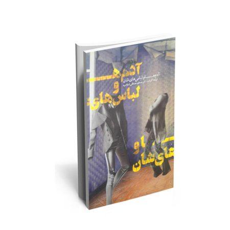 خرید کتاب آدم ها و لباس هایشان اثر لیندا گرانت