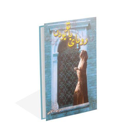 خرید کتاب رویای با تو بودن اثر مریم دالایی