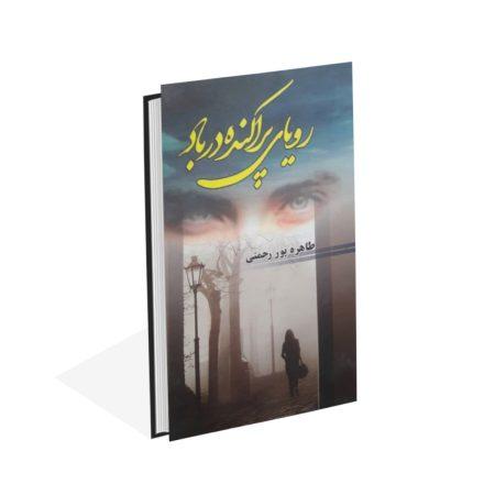 خرید کتاب رویای پراکنده در باد اثر طاهره پور رحمتی