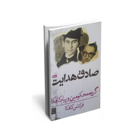 خرید کتاب گروه محکومین و پیام کافگا ترجمه صادق هدایت