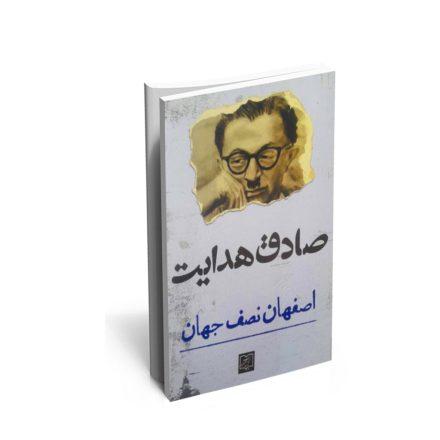 خرید کتاب اصفهان نصف جهان اثر صادق هدایت
