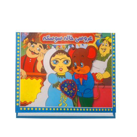 خرید کتاب دو زبانه عروسی خاله سوسکه