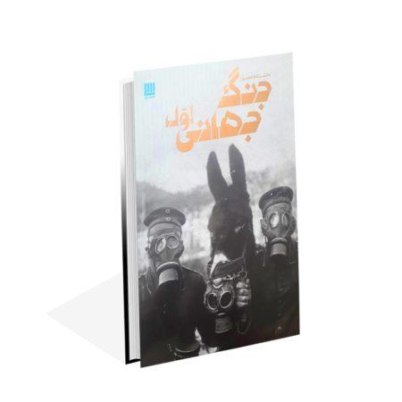 خرید کتاب دانشنامه مصور جنگ جهانی اول اثر سیمون آدامز