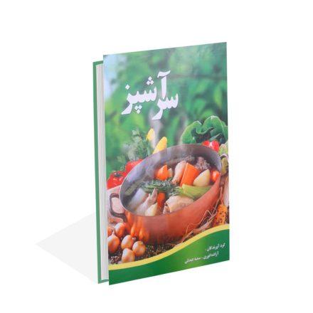 خرید کتاب سرآشپز اثر آزاده انوری - سمیه عبدلی